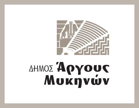 Διανομή συσσιτίου κατ οίκον για τους δικαιούχους από τον Δήμο Άργους Μυκηνών