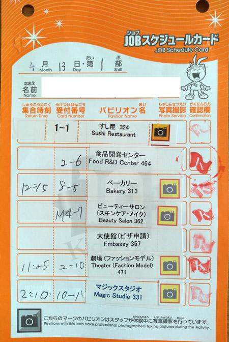 キッザニア甲子園 JOBスケジュールカード