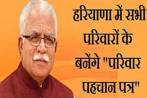 meraparivar.haryana.gov.in हरियाणा परिवार पहचान पत्र रजिस्ट्रेशन
