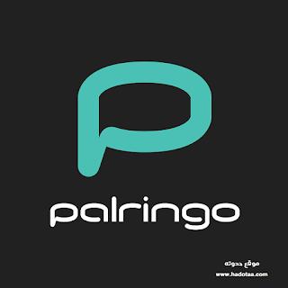 تحميل تطبيق برلنقو palringo