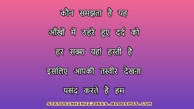 Romantic Shayari In Hindi For Love