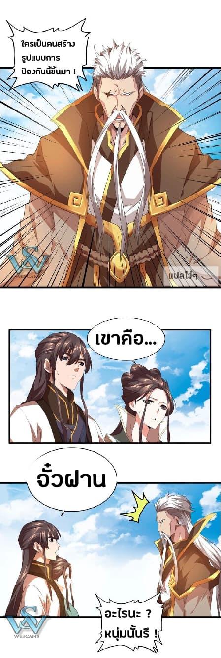 Magic Emperor - หน้า 30