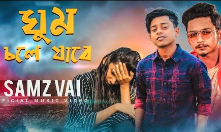 Ghum Chole Jabe Lyrics-ঘুম চলে যাবে | Samz Vai | Bangla New Song