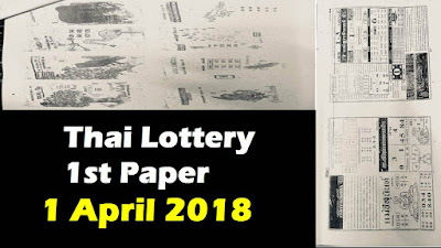 Thailand Lottery 1st Magazine Paper First Paper 1 April 2018
