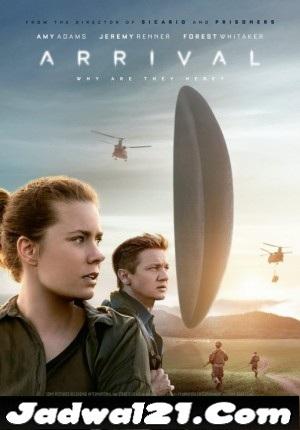 Film Arrival 2016 Bioskop
