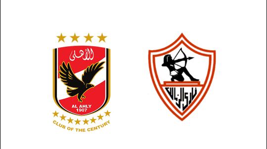 مشاهدة مباراة الأهلي و الزمالك ضمن مباريات الدوري المصري الممتاز