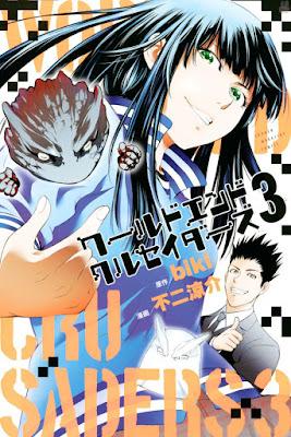 ワールドエンドクルセイダーズ 第01-03巻 raw zip dl
