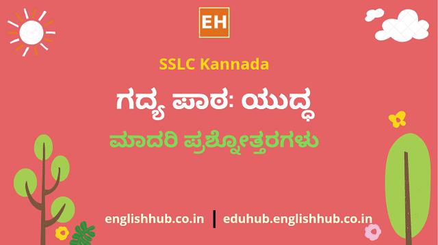 SSLC Kannada: ಗದ್ಯ ಪಾಠ: ಯುದ್ಧ   ಮಾದರಿ ಪ್ರಶ್ನೋತ್ತರಗಳು