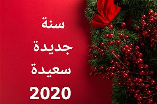 الأن تحميل وتنزيل احلي صور ومقاطع فيديوهات جميلة بمناسبة رأس السنة الجديدة 2020 حالات واتس - تحميل مقطع فيديو لراس السنه ٢٠٢٠ رووعة جديدة رسائل صور رأس السنة الميلادية 2020 حالة للواتس اب برابط مباشر