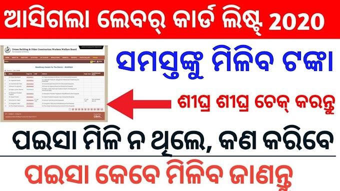 Labor Card List Odisha 2020