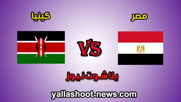 نتيجة مباراة مصر وكينيا اليوم 14-11-2019 في تصفيات كأس أمم أفريقيا
