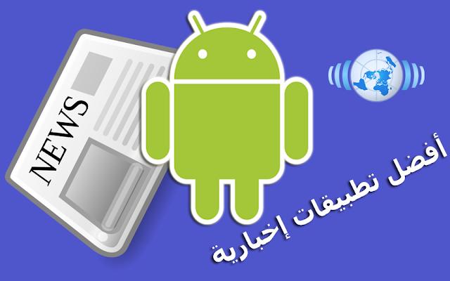 أفضل التطبيقات إخبارية عربية و أجنبية في كل المجالات