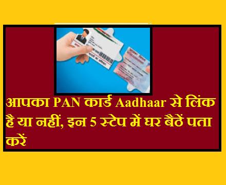 Check Link Status of Pan Card With Adhaar