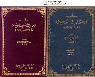 حمل سلسلة الأحاديث الصحيحة وسلسلة الأحاديث الضعيفة كاملة للإمام الألباني pdf ( رابط واحد لكل سلسلة )