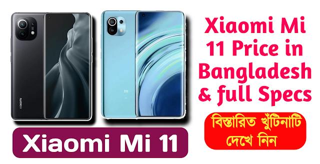 Xiaomi Mi 11 Unboxing & Price | Xiaomi Mi 11 Price in Bangladesh & full Specs - 2021