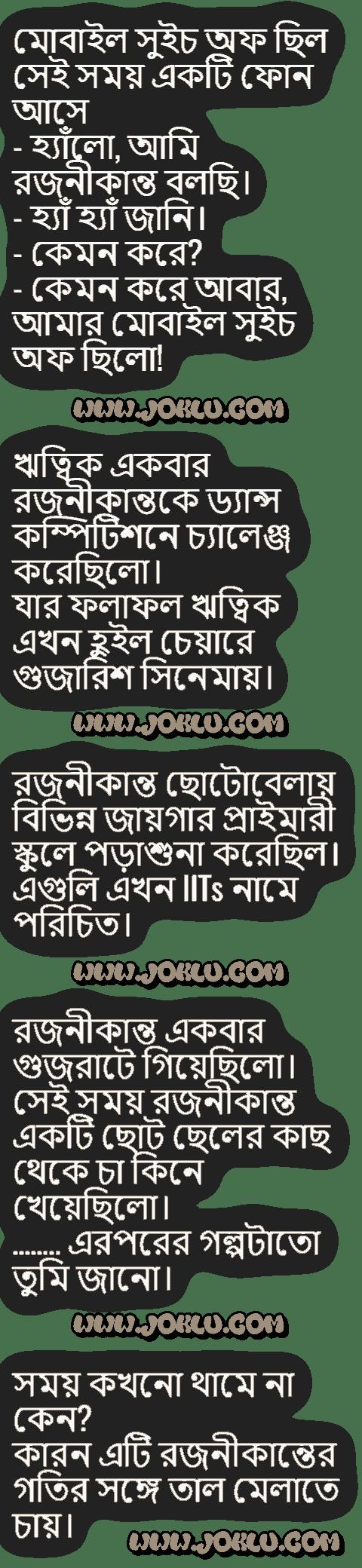 Rajanikant jokes in Bengali