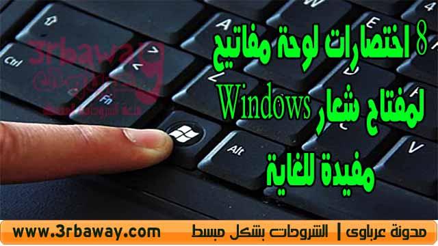 8 اختصارات لوحة مفاتيح لمفتاح شعار Windows مفيدة للغاية