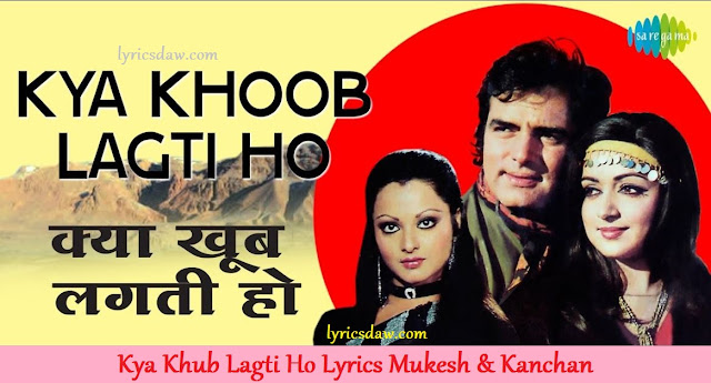 Kya Khub Lagti Ho Lyrics