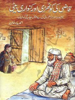 Qazi Ki Kothari Aur Kunwari Beti Urdu Novel By Ahmad Yar Khan
