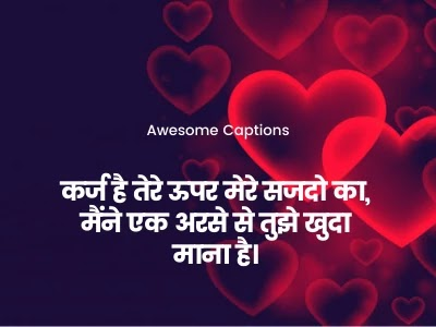 Love Story Shayari In Hindi