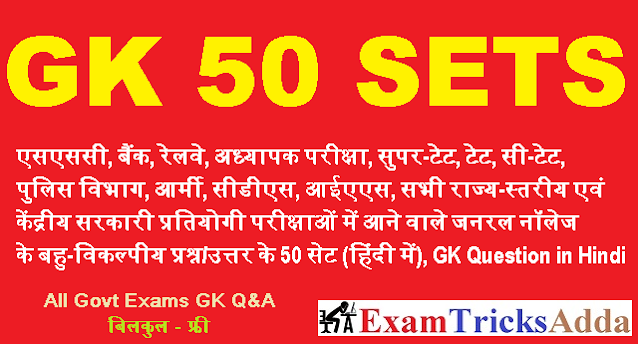 [50 Sets] GK Question Answer in Hindi