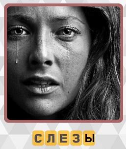 лицо женщины, по которому стекают слезы в игре 600 слов 4 уровень