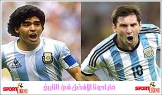 مارادونا,مارادونا وميسي,من الأفضل ميسي أم مارادونا,ميسي الأفضل أم مارادونا؟,مهارات مارادونا,أفضل لاعب في التاريخ,دييغو مارادونا,ماردونا الأفضل في تاريخ كأس العالم !,ميسي الافضل في التاريخ,الأفضل في التاريخ,وفاة مارادونا,الحقيقة في من الافضل ميسي او مارادونا,أفضل لاعب في العالم,مارادونا كاس العالم,ميسي ومارادونا,من الافضل,سبب وفاة مارادونا,مارادونا في المغرب,مارادونا أفضل لاعب في العالم ولكن.....,بيليه ومارادونا,اهداف مارادونا,ميسي الافضل في العالم,مارادونا مهارات,مارادونا مات,ديغو مارادونا