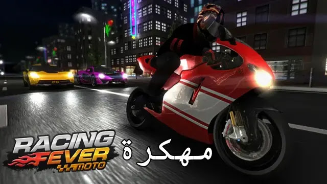 تحميل لعبة racing fever moto مهكره للاندرويد ميديا فاير - خبير تك