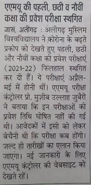 AMU 1,6,9 Class Entrance Exam 2021-22 date Postponed news in hindi