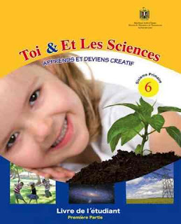 تحميل كتاب العلوم باللغة الفرنسية للصف السادس الابتدائى 2017 الترم الاول