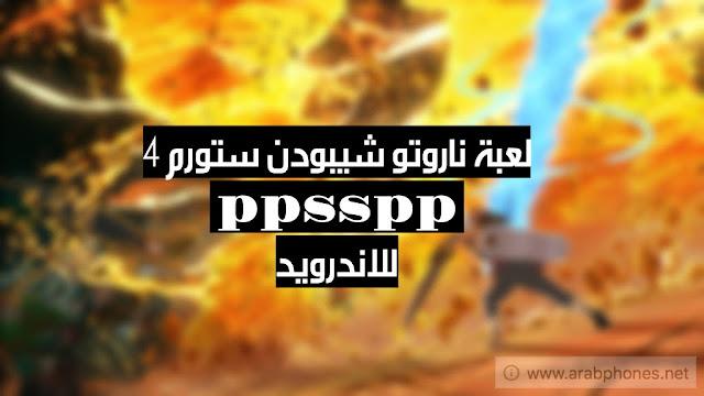 تحميل لعبة ناروتو على ppsspp