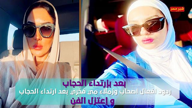 مي فخري تعتزل الفن وتقوم بإرتداء الحجاب - وجمهور مي فخري ينتقدها في هذا بعد الاعتزال