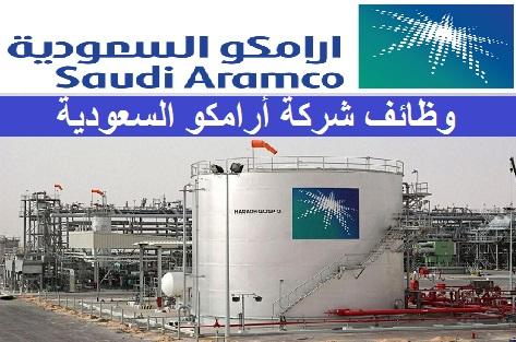 وظائف شركة أرامكو السعودية في المملكة العربية السعودية مارس 2019