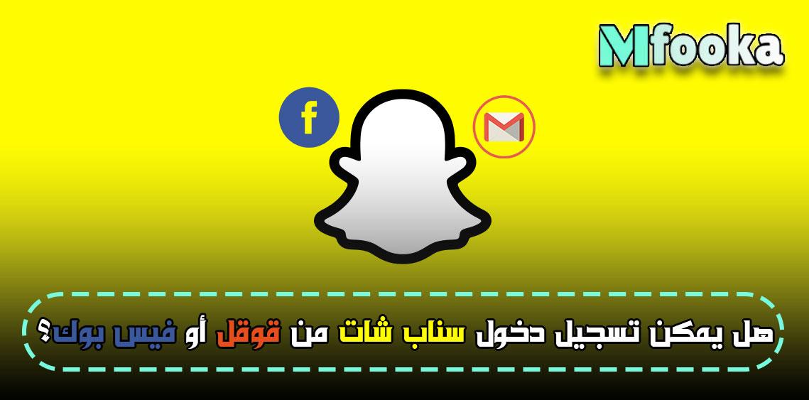 هل يمكن تسجيل دخول سناب شات من قوقل أو فيس بوك؟ Log in to Snapchat 2021