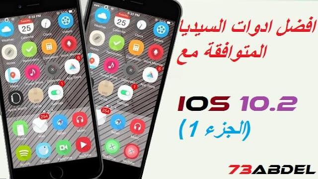 http://www.73abdel.com/2017/02/top-ios10.2-jailbreak-tweaks-cydia-for-iphone-ipad.html
