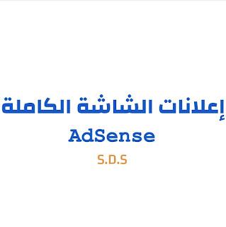 إعلانات أدسنس للشاشة الكاملة على الحاسوب SDS