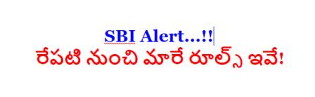 ఎస్బీఐ అలర్ట్.. రేపటి నుంచి మారే రూల్స్ ఇవే!/2019/04/new-rules-in-state-bank-of-india-sbi.html