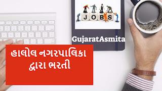 Halol Nagarpalika Safaikamdar Recruitment 2021