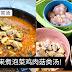 《来煮家常便饭 COOK AT HOME》  来煮泡菜鸡肉菇类汤 ! 内附食谱!