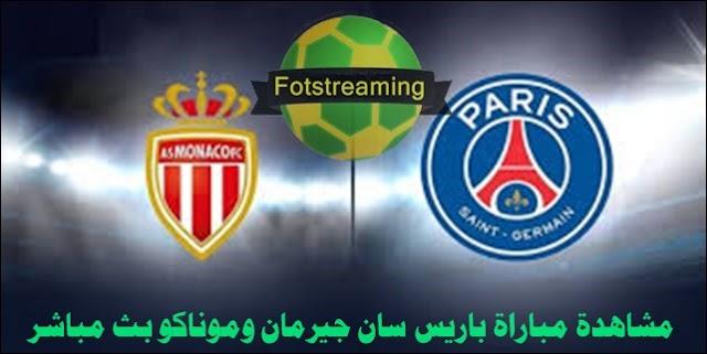 مشاهدة مباراة باريس سان جيرمان وموناكو بث مباشر بتاريخ 01-12-2019 الدوري الفرنسي