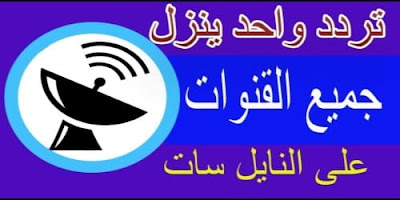 تردد قنوات نايل سات الدش,يطلع جميع القنوات نايل سات  Nilesat-frequency
