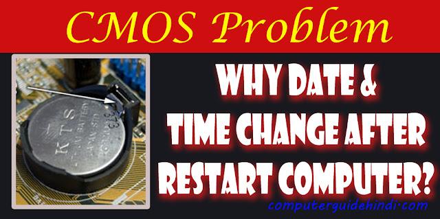 कंप्यूटर के समय और तारीख को हमेशा के लिए  कैसे सही करे ?  CMOS  की दिक्कत .