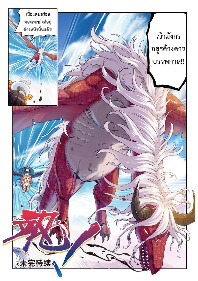 อ่านการ์ตูน Wu Dong Qian Kun 56 ภาพที่ 24