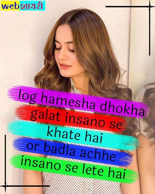 dhokha shayari