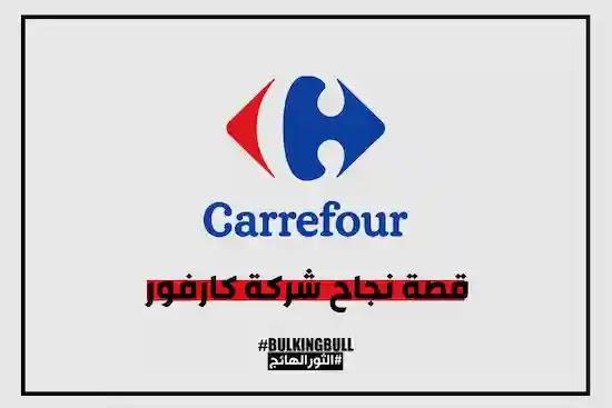 قصة نجاح شركة كارفور Carrefour