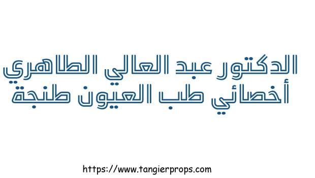 الدكتور عبد العالي الطاهري أخصائي طب العيون طنجة