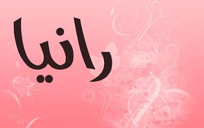 معنى اسم رانيا وشخصيتها