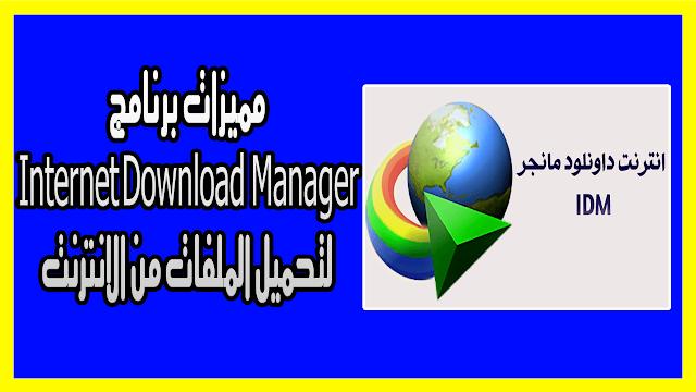 مميزات برنامج Internet Download Manager لتحميل الملفات من الانترنت