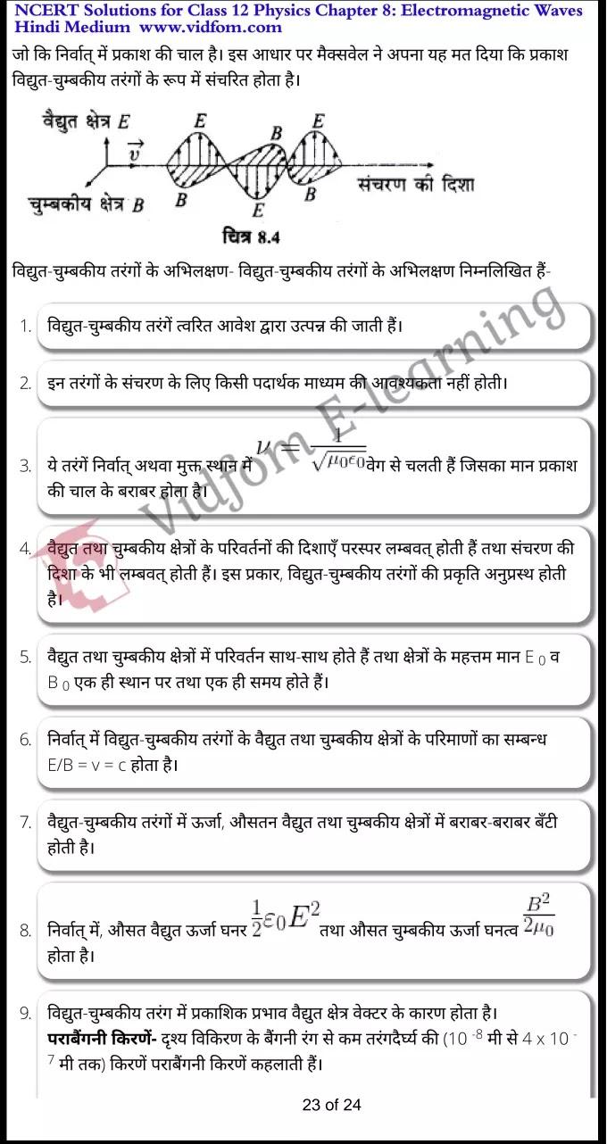class 12 physics chapter 8 light hindi medium 23