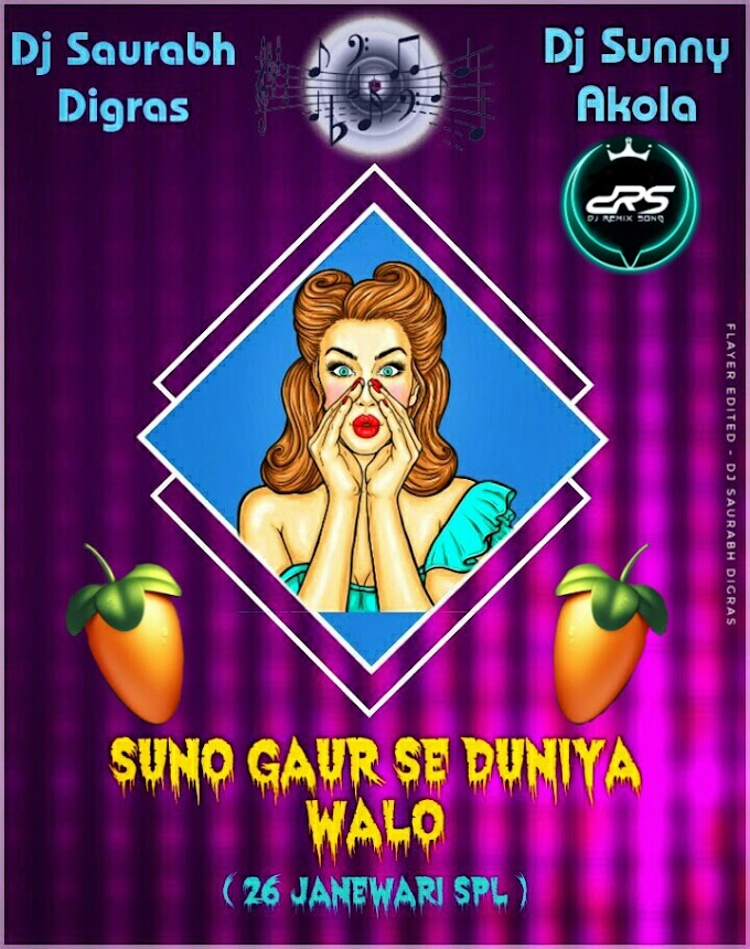 Suno Gaur Se Duniya Walo - ( 26 Janewari Spl ) - Dj Saurabh Digras & Dj Sunny Akola